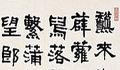 康生书法欣赏:其人虽废其字流传尤善章草 (6图)