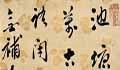 刘墉书法欣赏:浑厚古朴貌丰骨劲味厚神藏 (6图)
