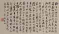 翁同龢书法欣赏:奇肆率意打通颜字北碑 (5图)