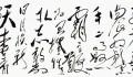 仿毛体书法 (3图)