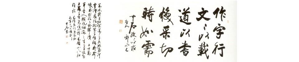 欧阳中石,1928年出生于山东泰安。现任首都师范大学教授、博士生和博士后导师,中国书法文化研究所所长,全国政协委员,中国书法家协会顾问。
