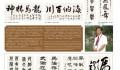 中国风特刊 (1图)