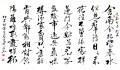杜甫诗-客至 (2图)