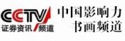 中国书画展