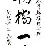 题词2 (10图)