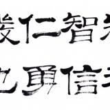 将者智信仁勇严(隶书 138cm×69cm) (1图)
