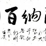 海纳百川(行草138cm×69cm) (1图)