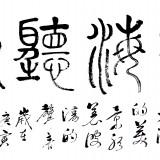 观海听涛(篆书138cm×69cm) (1图)