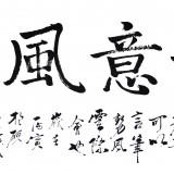 笔意风云 (楷书138cm×69cm) (1图)