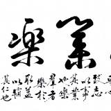 敬业乐群(草书138cm×69cm) (1图)