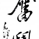 毛泽东词 奋斗(狂草100cm×55cm) (1图)