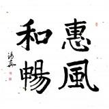 斗方惠风和畅(楷书69cm×68cm) (1图)