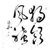 斗方 独领风骚(草书69cm×68cm) (1图)