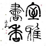 斗方室雅书香(小篆69cm×68cm) (1图)