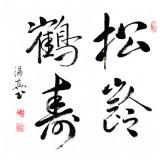 松龄鹤寿(行草69cm×69cm) (1图)