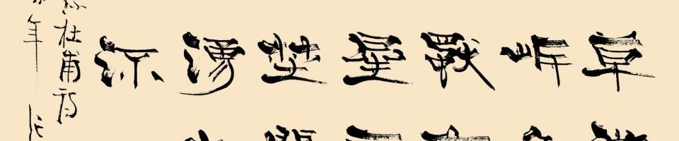 张海,1941年9月生于河南省偃师市。中国当代著名书法家。
