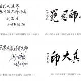 名人名家为汤真先生题词 (4图)