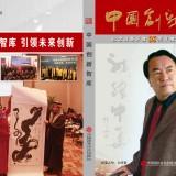 《中国创新智库》(顾问-汤真) (7图)