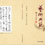 《艺术典范》(权希军、汤真) (3图)