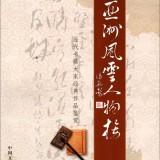 亚洲风云人物榜 (4图)