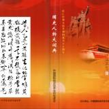 国史人物大辞典 (2图)