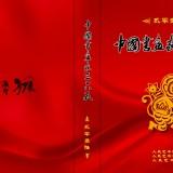 2016年《中国书画家365》精品台历 (2图)