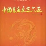 2012年《中国书画家365》 (2图)