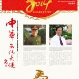 2014-《中华文化大使》汤真 (7图)