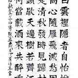 楷书 (4图)