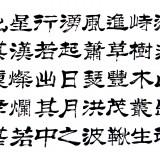 隶书 (8图)