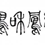 篆书 (6图)