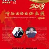 2018-《中外文化交流大使》汤真 (8图)