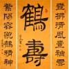 中堂 鹤寿对联(138cm×34cm)