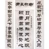 中堂  横批、寿竹长青  对联 (隶书 180cm×49cm