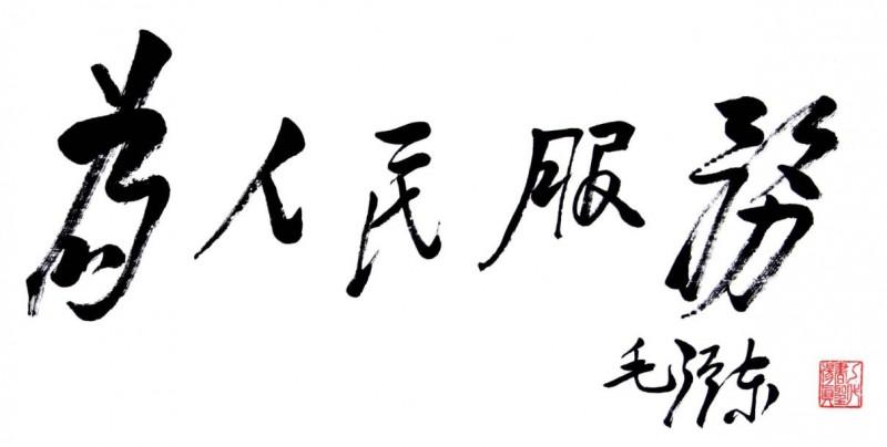 毛泽东词《为人民服务》