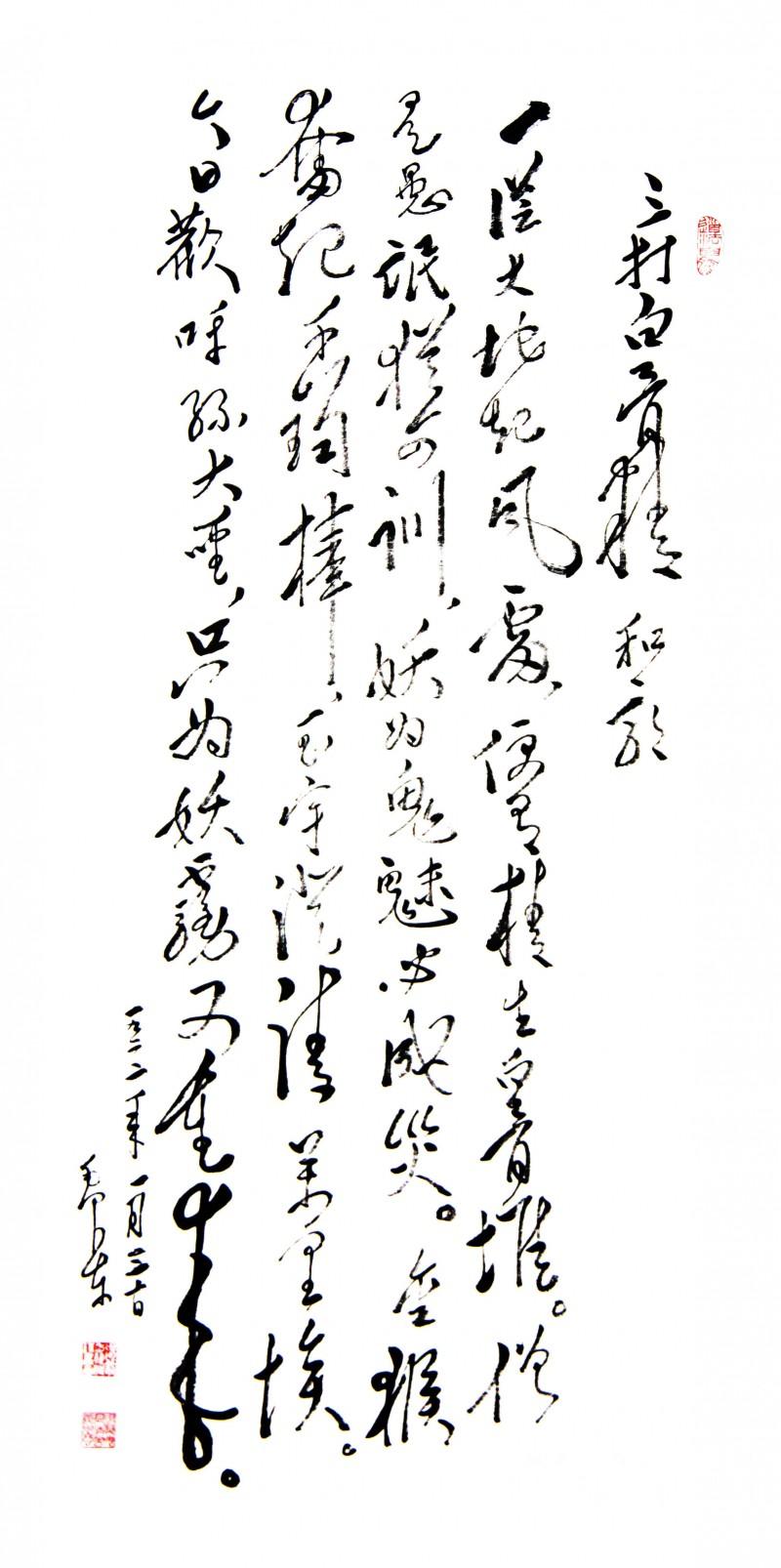 毛泽东词-《七律.和郭沫若同志》