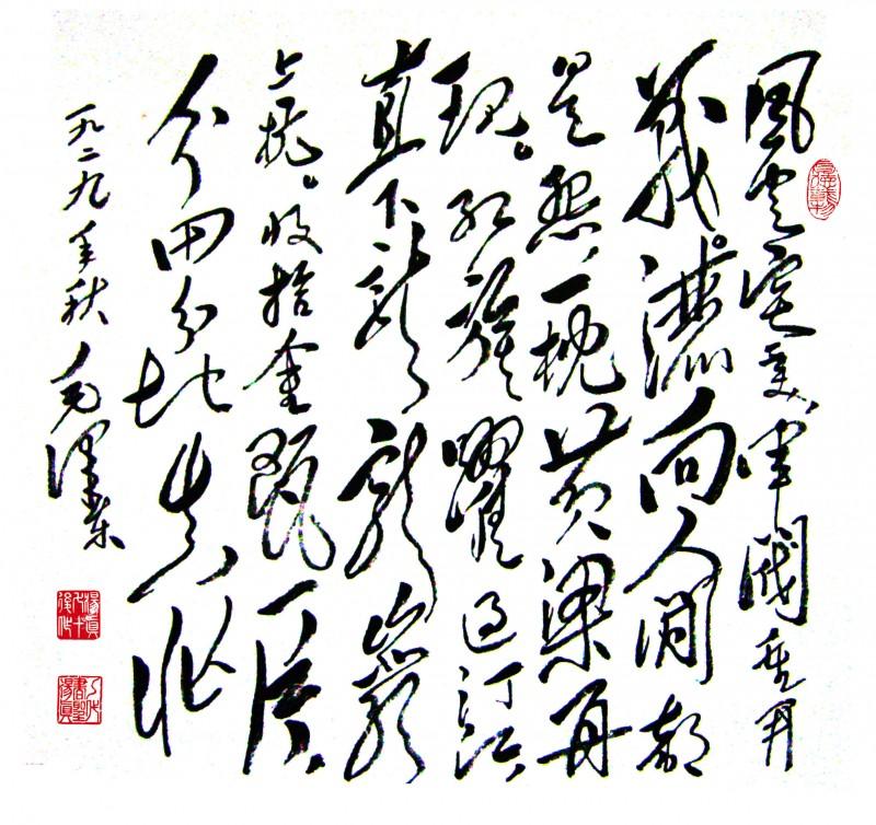 毛泽东词《清平乐.蒋桂战争》